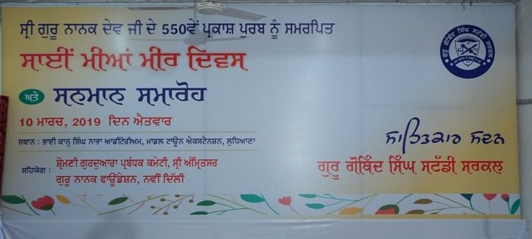 Sai Meia Meer Diwas – Award Giving Ceremony ,10th March, 2019