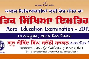 Moral Education Examination (College)-2019