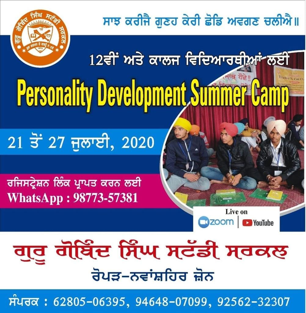 Personality Development Summer Camp